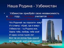 Презентация на тему Республика Узбекистан Я гражданин  2 Наша