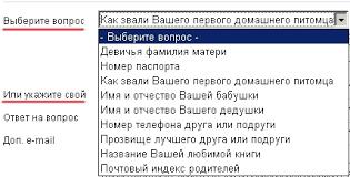 Ответы mail ru Как удалить секретный вопрос  Как удалить секретный вопрос