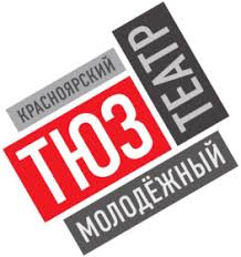 Афиша - Красноярский театр юного зрителя | Krasnoyarsk Youth ...