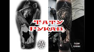 Tattoos For 100 Rubles Tattoo Sleeve Bw In The Process A Wolf And A Bat Tattoo For 100 Rubles