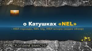 Обзор <b>катушек</b> фирмы <b>NEL</b>: <b>Nel</b> Tornado, <b>Nel Big</b>, <b>Nel</b> Attack ...