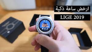 ارخص ساعة ذكية مع كاميرا و مزاية رائعة <b>LIGE 2019 Smart</b> Watch ...