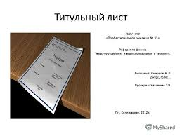 Презентация на тему Рекомендации по написанию реферата по физике  4 Титульный