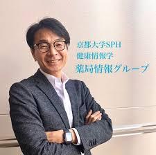 京都大学sph薬局情報グループ - Posts | Facebook
