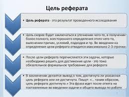 referat prezentation  Цель реферата