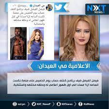 Nxtnews - الاعلامية مي العيدان: فيصل الفيصل ضيف برنامج...