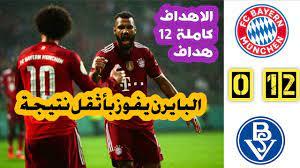 ملخص مباراة بايرن ميونيخ و بريمر اليوم . 12-0 - YouTube