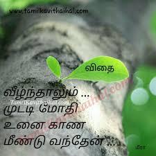 10 Motivational Quotes Tamil Language Quotes Famous Motivation