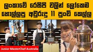 Georgia | Junior MasterChef Australia 2020 | Sri lanka