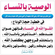 BLED TIMES - مقتطفات من خطبة الرسول صلى الله عليه وسلم في حجة الوداع.