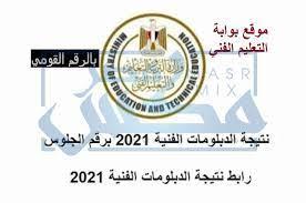 رابط نتيجة الدبلومات الفنية الدور الثاني 2021 بالاسم ورقم الجلوس لجميع  المحافظات - مصر مكس