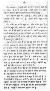 my favourite bird parrot essay in marathi academic writing my favourite bird parrot essay in marathi