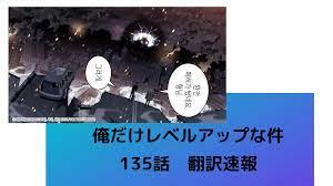 俺 だけ レベル アップ な 件 原作 翻訳