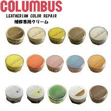 154 all 15 of 50 colors コロンブスレザリアンカラー