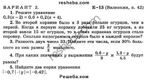ГДЗ по математике для класса А С Чесноков контрольная работа  Решите уравнение0 3 х 2 0 6