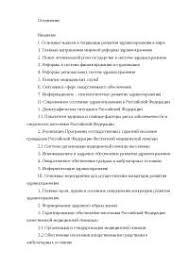 Этические и юридические проблемы СПИДа курсовая по медицине  Основные концепции здравоохранения в России и мире курсовая 2010 по медицине скачать бесплатно лекарство лекарственные медицинскую