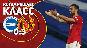 Брайтон 0:3 Манчестер Юнайтед   КОГДА РЕШАЕТ КЛАСС! - YouTube