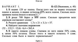 Решение контрольная работа Виленкин К №В по Математике  учебник контрольная работа Виленкин К 12 В1 ГДЗ учебник по математике 5 класс дидактические материалы А С