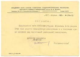 КП ИСО Документ Справка № Крейнович Ерухим  Крейнович Ерухим Абрамович 6 февраля 1948 г защитил кандидатскую диссертацию и в настоящее время работает над подготовкой докторской диссертации