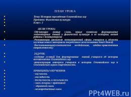 История Олимпийских Игр класс презентация по физкультуре слайда 2 ПЛАН УРОКА Тема История зарождения Олимпийских игрПредмет Физическая культураК