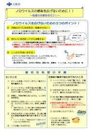 感染 性 胃腸 炎