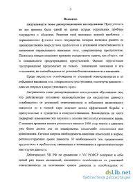 давности в уголовном праве России Сроки давности в уголовном праве России