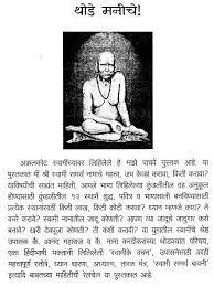 This site brings to life some of the tremendous humanitarian. उप सन च म र मण अक कलक टच श र मण श र स व म समर थ Marumani Akalkot Head Of Shri Swami Samarth Pooja Marathi