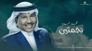Mohammed Abdo ... Nejmatin - 2020   محمد عبده ... نجمتين - بالكلمات -  YouTube