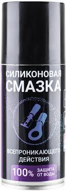 """<b>Смазка силиконовая</b> ВМПАвто """"Silicot Spray"""", диэлектрическая ..."""