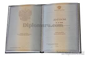 Купить диплом в Москве за часа Купить диплом недорого Диплом о высшем образовании 2012 2013 года