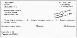 Курсовая работа Прием на работу Ведение трудовой книжки  Заявка на получение бланков трудовых книжек и вкладышей в них