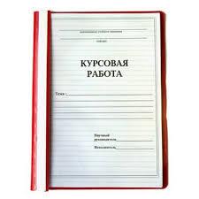 Как правильно писать курсовую курсы Стимул в Киеве Как правильно писать курсовую