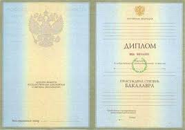 Купить диплом бакалавра в Москве Диплом бакалавра с приложением 2004 2009 годов выпуска