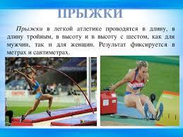 Характеристика и виды прыжков Виды прыжков в легкой атлетике реферат