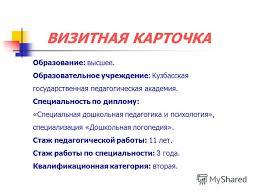 Дипломная работа Сущность и своеобразие педагогической профессии  Педагогическая профессия дипломная работа