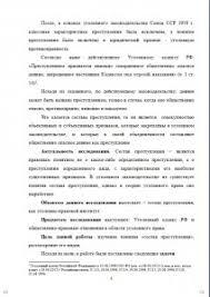 Магистерские диссертации для ЕГУ сопровождение до защиты страничка из диссертации для ЕГУ им