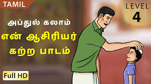 Abdul Kalam A Lesson For My Teacher Learn Tamil With Subtitles Story For Children Adults