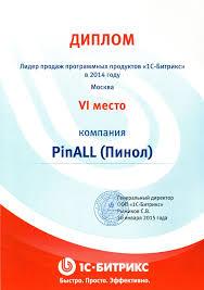 Сертификаты компании Пинол сервис выбора crm pinall Диплом Пинол