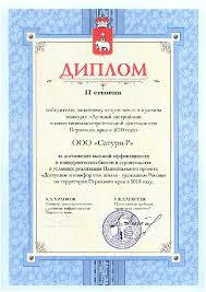 Компания Награды и достижения Сатурн Р Диплом ii степени Лучший застройщик в инвестиционно строительной деятельности Пермского края в 2010 году