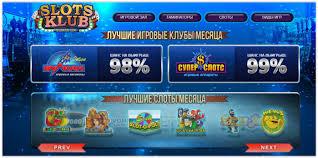 Слоты игровые автоматы играть бесплатно без регистрации и смс