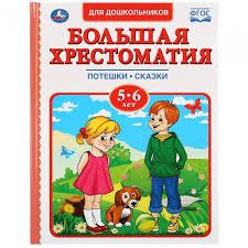 <b>Умка</b> Большая <b>хрестоматия</b> 5-6 лет - Акушерство.Ru