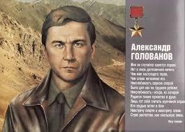 Список героев на тему Герои афганской войны  Герои афганской войны полковник Александр Голованов