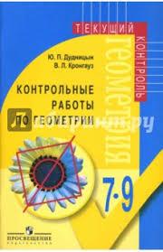Книга Контрольные работы по геометрии для классов  Дудницын Кронгауз Контрольные работы по геометрии для 7 9 классов общеобразовательных учреждений