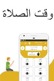 وقت الصلاة for Android - APK Download
