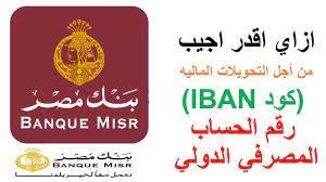 IBAN code misr bank ازاي تعرف رقم حسابك المصرفي الدولي لعملاء بنك مصر من  أجل التحويلات الماليه - YouTube