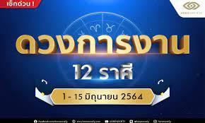 ดวงการงาน 12 ราศี ช่วงวันที่ 1-15 มิ.ย.64 โดย Horosociety
