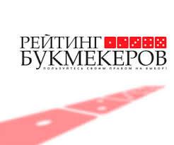 Букмекерские конторы рейтинг топ
