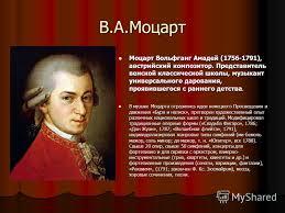 Презентация на тему Юмор в симфонической музыке Автор педагог  3 В А Моцарт