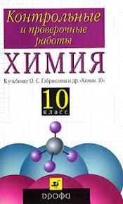 Контрольная работа по химии класс углеводороды рудзитис всё  Контрольная работа по химии 10 класс углеводороды рудзитис