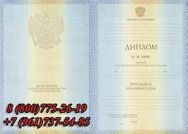 Купить диплом Продажа дипломов и аттестатов volgogradiplom at  Купить диплом · Купить диплом о высшем образовании